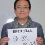 スーパーフォーミュラ日本チャンピオンを輩出するレーシングチームを立ち上げたスゴい人!