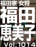 福田 恵美子
