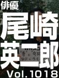 尾崎 英二郎