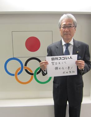 JOCの会長として2020年オリンピック招致活動を成功させたスゴい人!