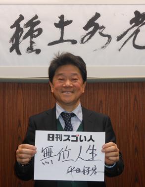 日本企業で初めてメジャーリーグベースボール機構の公式用品ライセンス契約を結んだスゴい人!