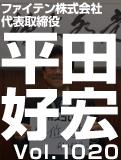 平田 好宏