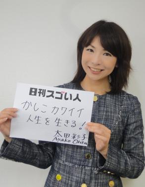 """2000名以上の女性営業が所属するコミュニティ""""営業部女子課""""を主宰するスゴい人!!"""