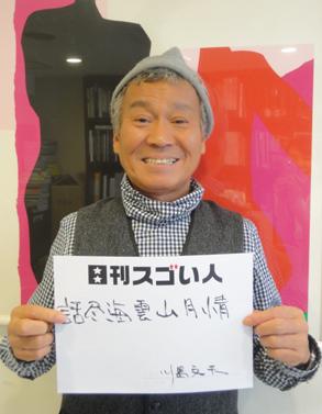 川島 文夫