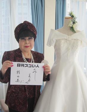 日本のブライダルファッション界の第一人者のスゴいデザイナー!