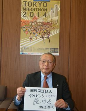 """国内最大のシティマラソン""""東京マラソン""""を運営する組織を率いるスゴい人!"""