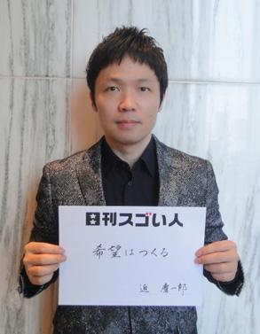 中国初の日本人建築家事務所を設立したスゴい人!