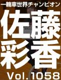 佐藤 彩香