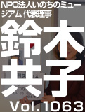 鈴木 共子