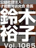 鈴木 裕子