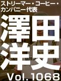 澤田 洋史