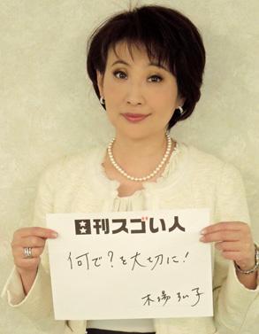 木場 弘子