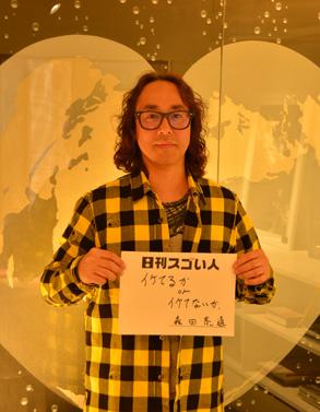 日本を代表するデザイナーとして世界で活躍し続けるスゴい人!