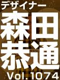 森田 恭通