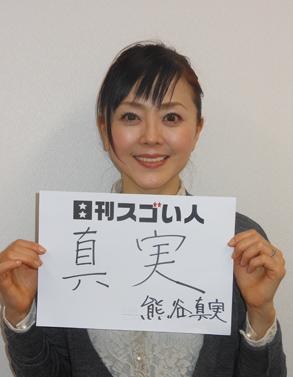 NHK連続テレビ小説「マー姉ちゃん」の主役を務め一躍人気女優になったスゴい人!
