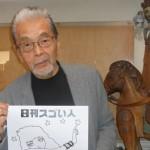 寺山修司の舞台・宣伝美術を手がけたイラストレーターのスゴい人!