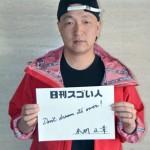 """グローバルに展開するアパレルブランド""""mastermind JAPAN""""を創造したスゴい人!"""