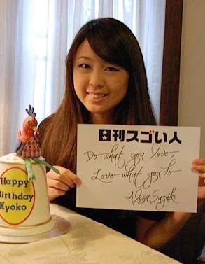 ケーキデザイナーの国際コンペで2年連続優勝を獲得したスゴい人!