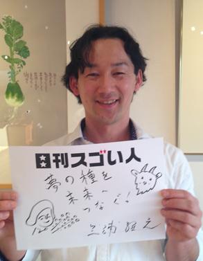 奈良の里山にミシュランの星を輝かせたスゴい人!