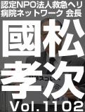 國松 孝次