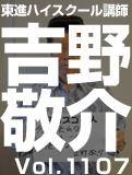 吉野 敬介