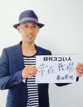日本最多数のデイサービス事業所を展開するスゴい人!