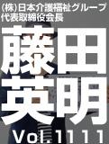 藤田 英明