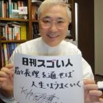 日本における美容整形第一人者のスゴい人!