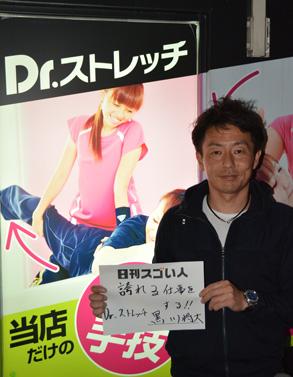 日本最多店舗数を誇るストレッチ専門店を経営するスゴい人!