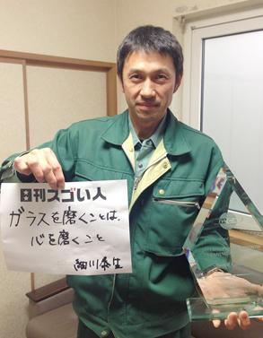日本人初の窓ふき世界チャンピオンになったスゴい人!