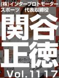 関谷 正徳