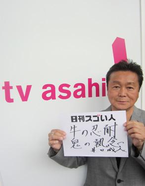日本で最も長いキャリアを持つテレビリポーターのスゴい人!