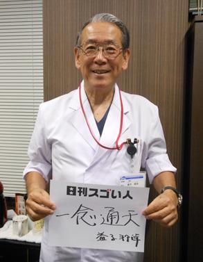 日本にドクターへリの制度を作り出したスゴい人!