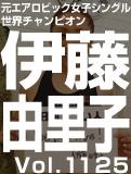 伊藤 由里子