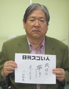 株式会社船井総合研究所を東証一部に上場させたスゴい人!