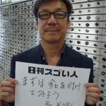 日本で唯一のボタンニストのスゴい人!