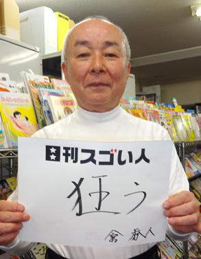 日本で初めて会社案内をマンガで表現したスゴい人!