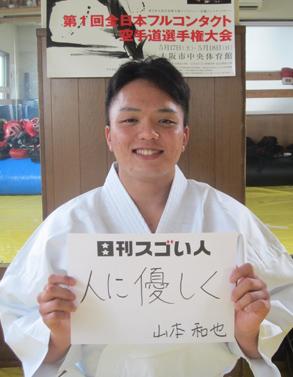 全日本フルコンタクト空手道選手権大会の初代チャンピオンに輝いたスゴい人!
