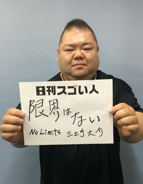 日本人でただ一人、重量級でパワーリフティング世界チャンピオンになったスゴい人! Midote Daisuke, The only Japanese man to become a world champion in heavyweight power lifting