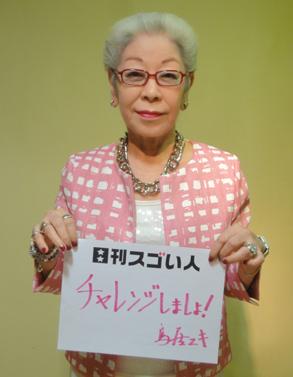 50年以上もの間第一線で活躍し続ける日本を代表するファッションデザイナーのスゴい人! Toriii Yuki, Japanese fashion designer working on the front lines for over 50 years.