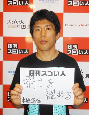 米国総合格闘技UFCで日本人初の5連勝を成し遂げたスゴい人!