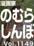 のむら しんぼ(漫画家)