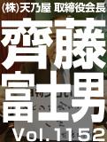 齊藤 富士男