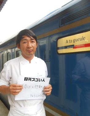 オリエント急行において日本人で唯一シェフを務めたスゴい人!