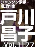 戸川 昌子