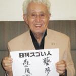 60年間俳優・声優・ナレーターとして数々の作品に出演し続けるスゴい人!
