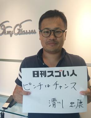 日本で初めて度つきメガネのインターネット販売を可能にしたスゴい人!