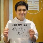 東京・六本木で158年続く和菓子店を受け継ぐスゴい人!