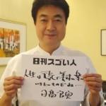 素材を生かしたイタリアンを日本に紹介した日本のイタリアンを代表するシェフのスゴい人!