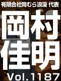 岡村 佳明